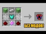 Minecraft Новые идеи для крутых крафтов Без модов! / Minecraft crafting ideas 5