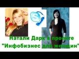 Бизнес по женски с Натали Дарк