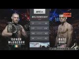 Конор МакГрегор  vs.   Нейт Диас. UFC 196. 6 марта 2016.