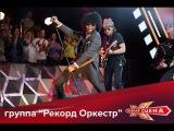 Группа «Рекорд Оркестр» - Снег HD