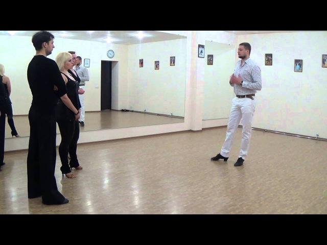 Обучение бальным танцам часть-1 Работа рук и их согласованность Дмитрий Трошин