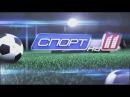 Программа Спорт на 11. Итоги недели. Назначение вице-президента Пензенского ММА