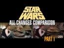 Все изменения в фильме Звёздные Войны Новая надежда. Часть I