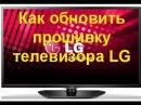 Обновление прошивки телевизора LG.