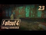 Fallout 4 - Склад Хенкока (23) [1080p 60fps]