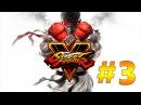 Прохождение Street Fighter V (PC) 3 - Karin, R. Mika, Zangief, Dhalsim