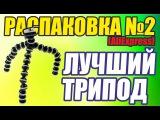 AliExpress ЛУЧШИЙ ТРИПОД для камеры