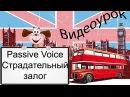 Видеоурок по английскому языку Passive Voice - Страдательный залог