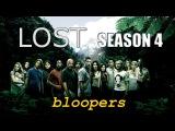 LOST Season 4 Bloopers (русские субтитры)