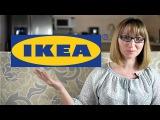 ПОКУПКИ  ИКЕА  ★ Все для кухни ★ IKEA
