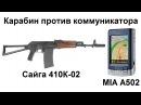 Карабин Сайга 410 против коммуникатора MIA A502