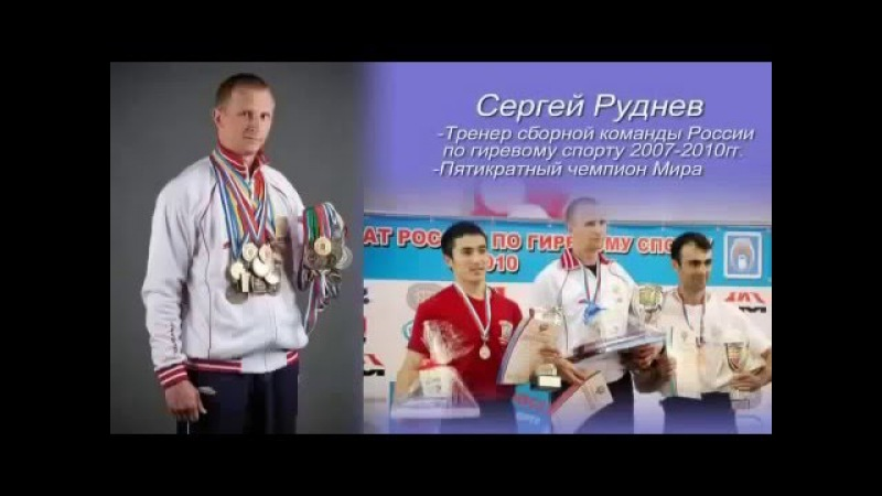 Сергей Руднев о WELLNESS