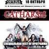 18.10 - Catharsis: Best of - OPERA (СПб)
