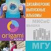 Origami Books: университетские выпускные альбомы
