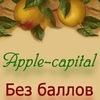Apple-Capital - Экономическая онлайн игра