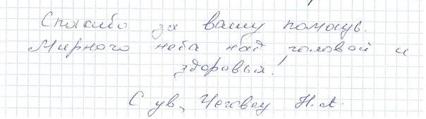 В адрес Гуманитарного штаба пришла благодарность от дончанина, проживающего в Ле...