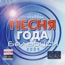 Песня года Беларуси 2005 (ОНТ, декабрь 2005) Тариел Майсурадзе - ...