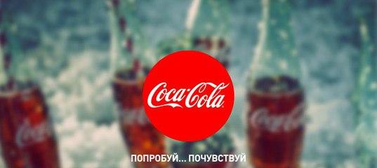 Скачать песню из рекламы кока кола