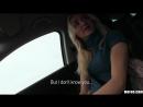 Блондинка Victoria Puppy изменяет своему парню с подвезщим ее мужчиной