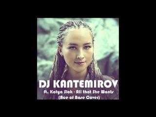 DJKantemirov ft Katya Slok - All That She Wants(Ace Of Base Cover)