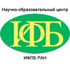 Научно-образовательный центр ИФПБ РАН