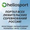 СПОРТ. Регистрация на соревнования с Hellosport