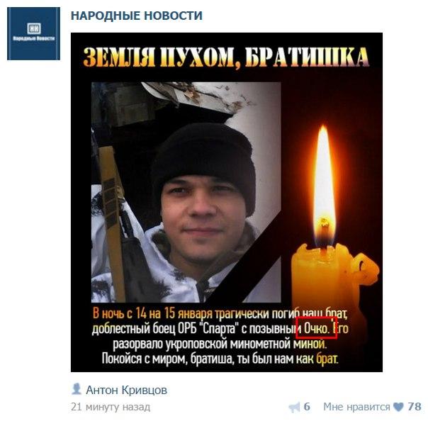 Террористы 36 раз обстреливали украинские позиции за минувшие сутки, - пресс-центр АТО - Цензор.НЕТ 5154