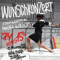SKORO German Dance * 14-15 апреля