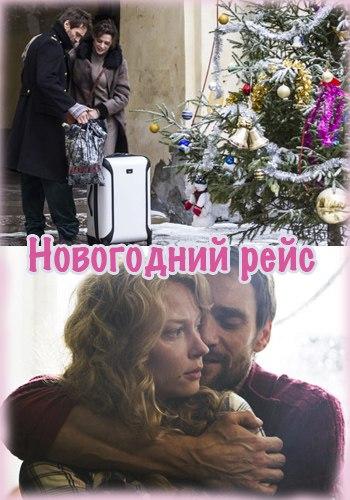 Новогодний рейс (2015)