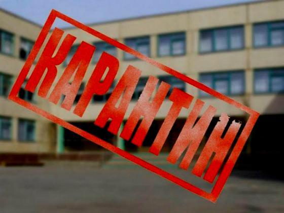 ℹ В Сумских школах и детсадах продлили карантин до 30 января