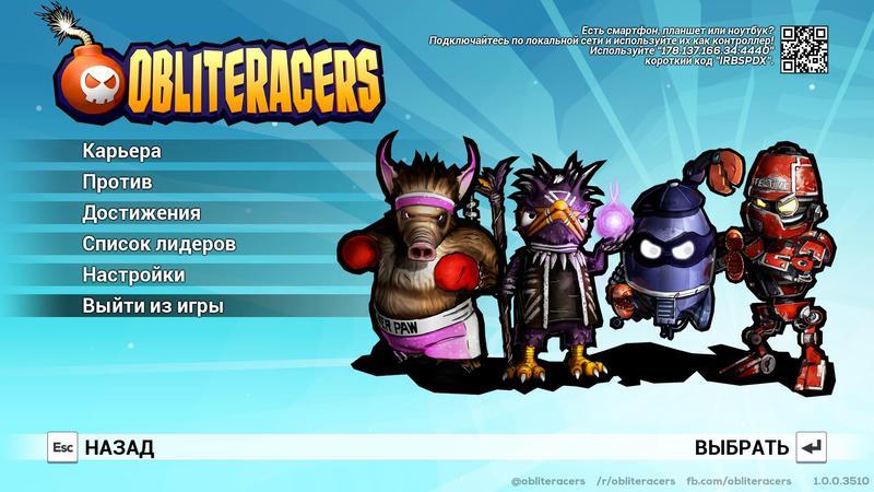 Obliteracers (2016) CODEX скачать торрент с rutor org с rutor org