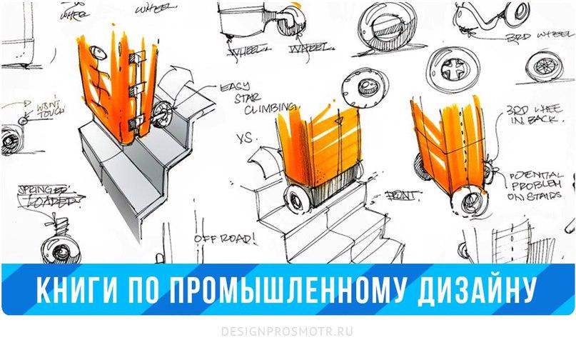 Дизайн для реального мира. pdf