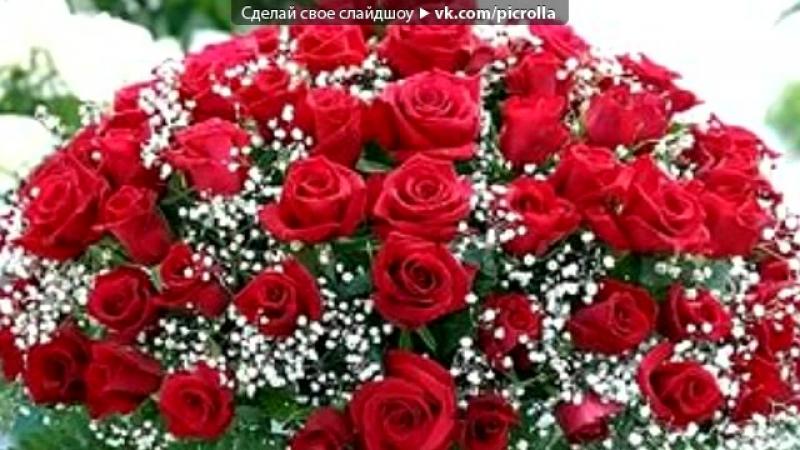 «З Днем Народженням моя...квiточка» под музыку Лавика - С Днем рождения. Picrolla