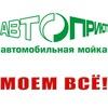 """Автомойка """"Автоприют"""""""