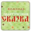 """Семинар """"Практическая сказка"""""""
