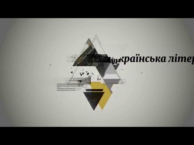 ЗНО Українська література 1 2 Життя та творчість Марусі Чурай Приклади теорії