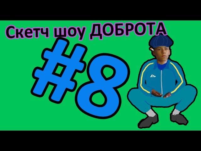Скетч Шоу ДОБРОТА. Выпуск 8