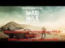 Максимально увеличиваем FPS в Mad Max 100 способ для древних PC