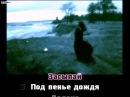 Ария - Потерянный рай (караоке)