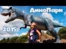 Парк Динозавров Динопарк Открытие Парка Динозавров 31 июня 2015 Динозавры в Минске DinoPark 2015