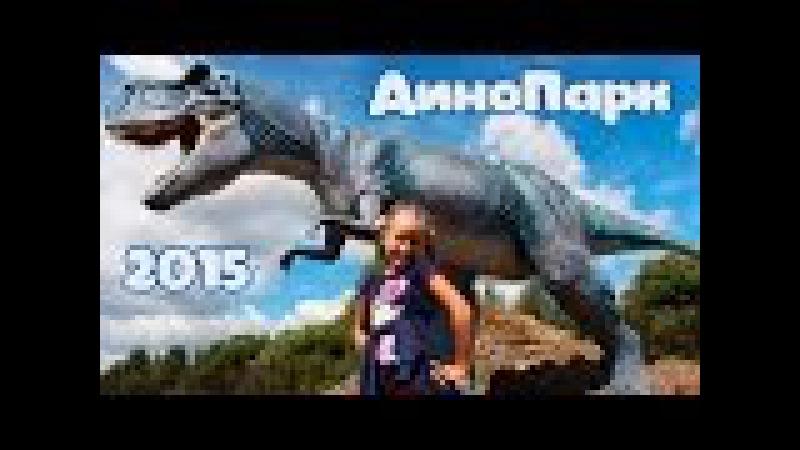 Парк Динозавров. Динопарк. Открытие Парка Динозавров 31 июня 2015. Динозавры в Минске. DinoPark 2015
