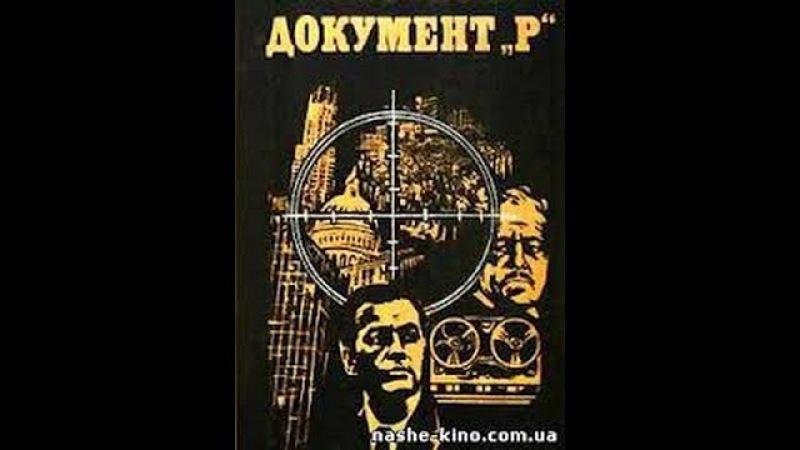 Документ Р (1 серия) / The Document R (Part 1) (1985) фильм смотреть онлайн