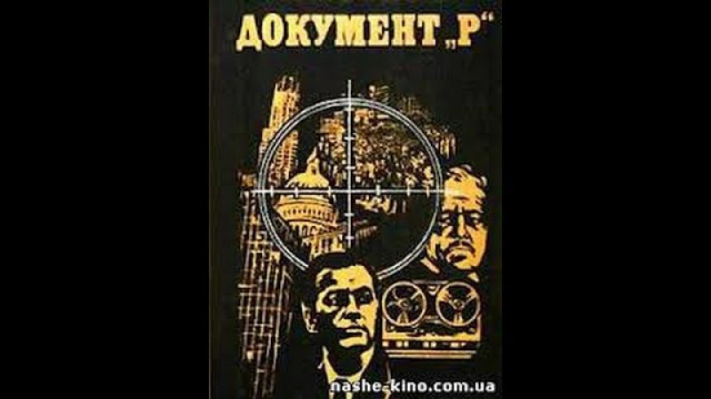 Документ Р (2 серия) / The Document R (Part 2) (1985) фильм смотреть онлайн