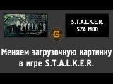 Изменение загрузочной картинки в Stalker ТЧ, ЧН, ЗП