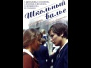 Молодежная драма в фильме Школьный вальс 1977