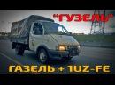 Гузель - японский V8 1UZ-FE в русской Газели