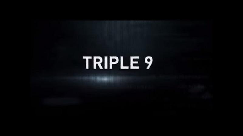 Три девятки (2016). Трейлер на русском.