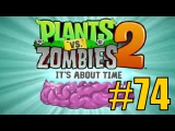 Прохождение PLANTS VS ZOMBIES 2 - ARTHUR'S CHALLENGE 1-8 - Начинаю Темные Века