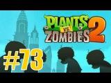 Прохождение PLANTS VS ZOMBIES 2 - Прохожу бесконечный режим 50 раз