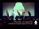 Open Kids - На радостях